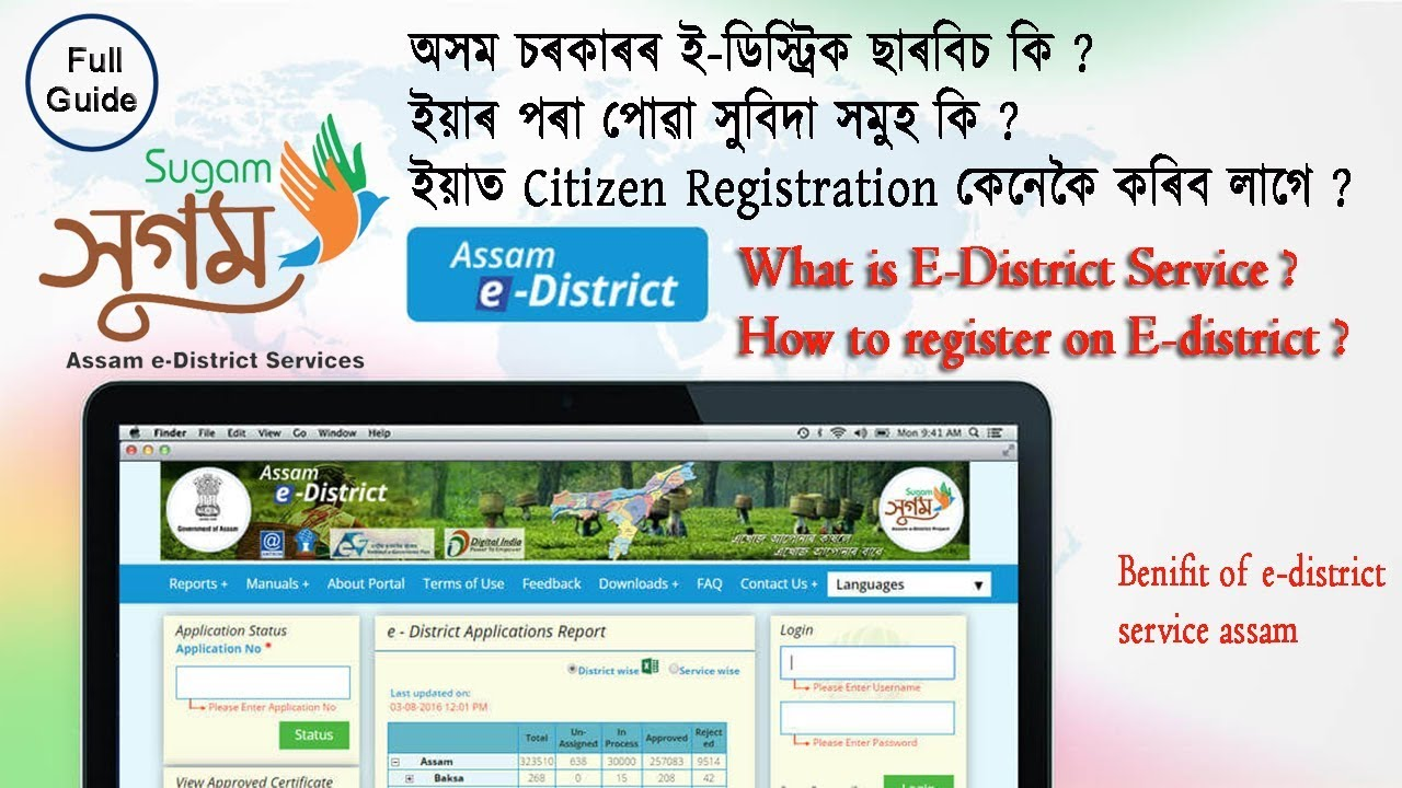 How to register on assam e district service 2018 youtube how to register on assam e district service 2018 thecheapjerseys Gallery