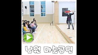 남원 지역 문화 행사 마술 공연 영상 초등학생 관람