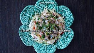 Салат с сельдью и пекинской капустой