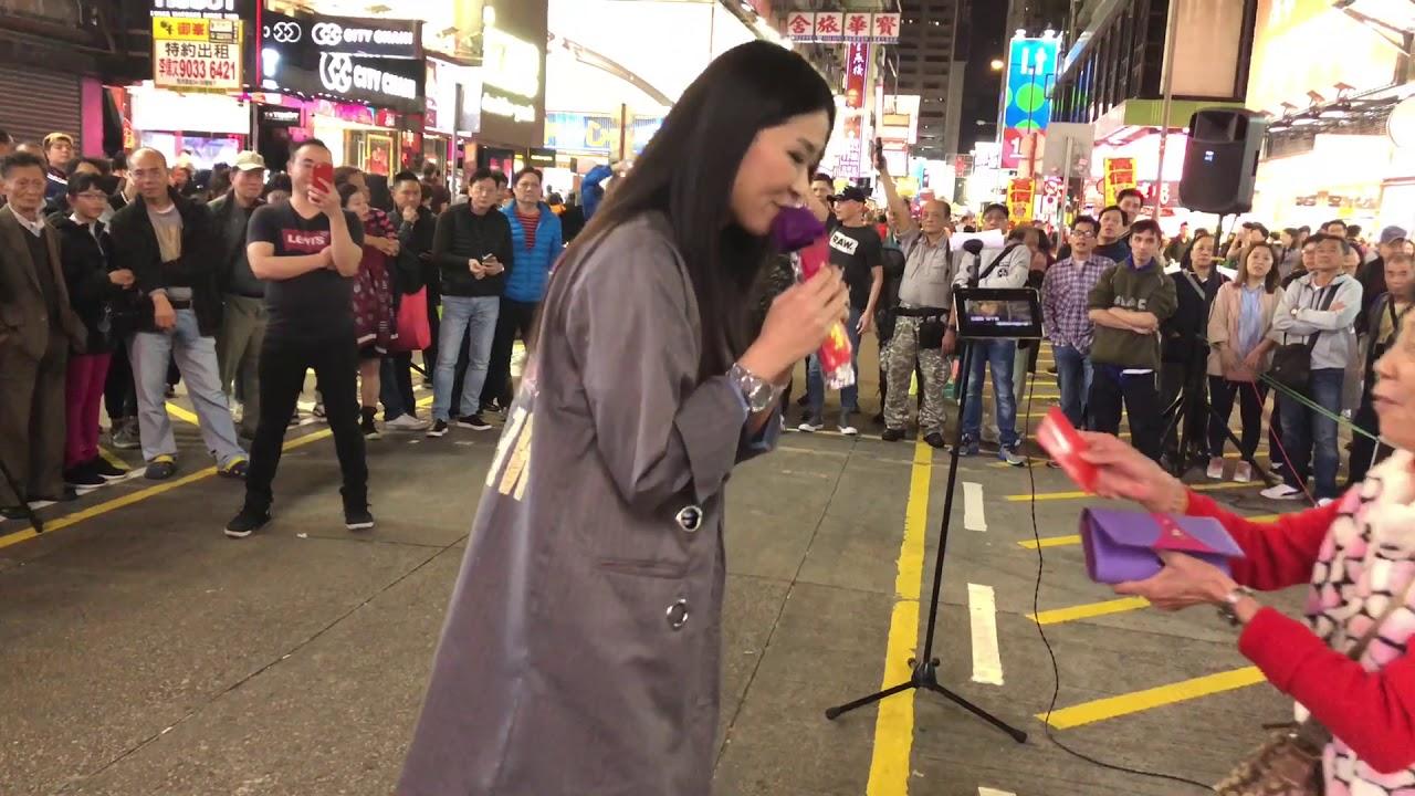 上海灘「臨危不亂。絕對真唱。年初十開場歌曲。開始先來振一振奮大家期待已久的心情!」(2018-02-25)香港 ...