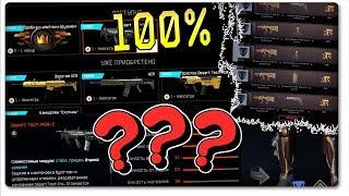 WARFACE: ПРОВЕРКА!! - 100% ШАНС ВЫПАДЕНИЯ НА «ПТС» ? | КАК ПРАВИЛЬНО ЗАЙТИ НА ПТС 2017-2018 ГОДУ