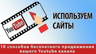 18 способов бесплатного продвижения вашего Youtube канала / 04 Используем сайты