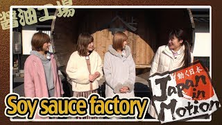 "Soy Sauce Factory : Japan in Motion S14#29 ""Chiba"""