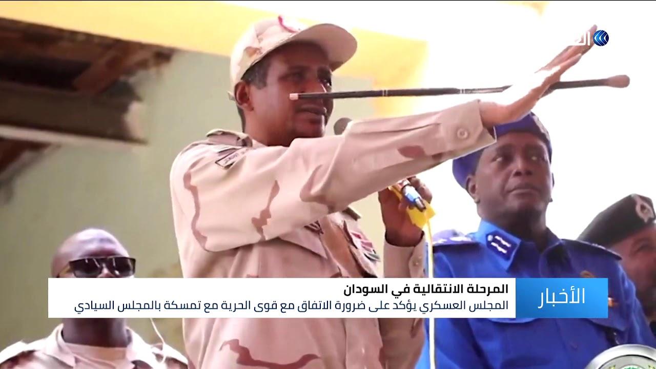 قناة الغد:تعقد الأزمة السودانية مع اقتراب حلها وقوى المعارضة تدعو للخروج بمسيرات