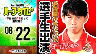 8月22日(火)のサッカーキング ハーフ・タイム(#SKHT)は、Jリーグサ...