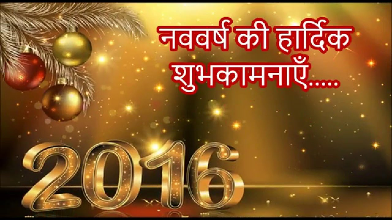 happy new year 2016 latest new year wishes in hindigreetingswhatsapp videofull hd video youtube