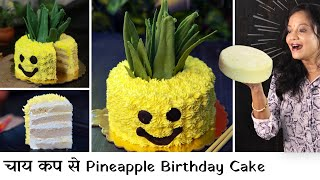 कढ़ाई में Eggless Birthday केक और आसान Decoration Ideas | Eggless Pineapple Cake by Chef Seema