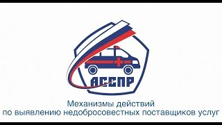 Защита прав потребителей - перевозка лежачих больных