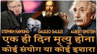 एक ही दिन मृत्यु संयोग नहीं है - Stephen Hawking    Einstein    Galileo    Cosmology Hawking Theory