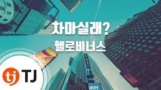 Would You Stay For Tea? 차마실래?_Hello Venus 헬로비너스_TJ노래방 (Karaoke/lyrics/romanization/KOREAN)