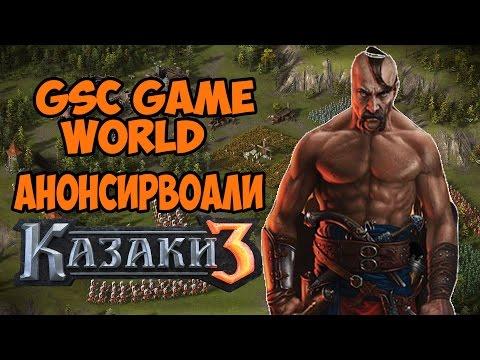 GSC анонсировали КАЗАКОВ 3 - Дождались [АНОНС от GSC Game World] thumbnail
