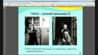 Анна Борисовна Никитина – Основные принципы физического развития детей семьи Никитиных.