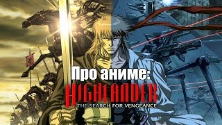 Про аниме: Highlander: The Search for Vengeance