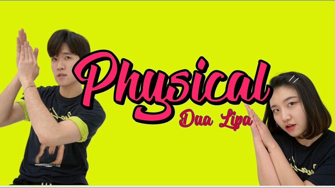 Dua Lipa - Physical | 두아리파 피지컬로 다이어트 댄스! #LetsGetPhysical