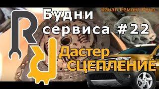 видео Сцепление Рено Дастер (описание и составляющие)