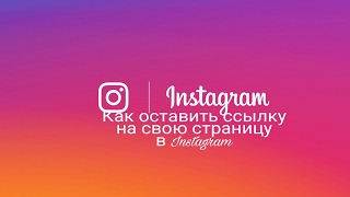 Как оставить ссылку   Instagram.