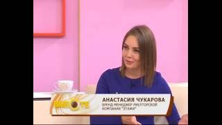Купить новостройку в Новосибирске на распродаже