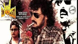I LOVE YOU MOVIE Song life ene T20 Upendra Rachitaram
