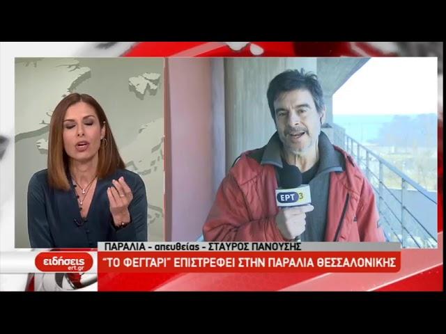 <span class='as_h2'><a href='https://webtv.eklogika.gr/to-feggari-epistrefei-stin-paralia-tis-thessalonikis-16-01-2019-ert' target='_blank' title='Το φεγγάρι επιστρέφει στην παραλία της Θεσσαλονίκης  | 16/01/2019 | ΕΡΤ'>Το φεγγάρι επιστρέφει στην παραλία της Θεσσαλονίκης  | 16/01/2019 | ΕΡΤ</a></span>