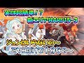 【プリコネR】新エリアHARD15-3は超簡単!?編成と攻略を詳しく解説【プリンセスコネクト!Re:Dive】