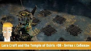 Lara Croft and the Temple of Osiris #08 - Битва с Себеком
