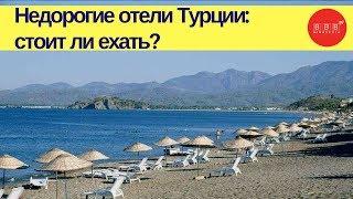 видео Как выбрать гостиницу для отдыха