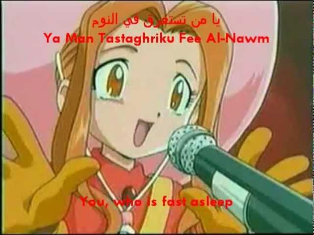digimon-adventure-01-i-wish-arabic-w-lyrics-translation-ya-mn-tstghrq-fy-alnwm-mohcoolman