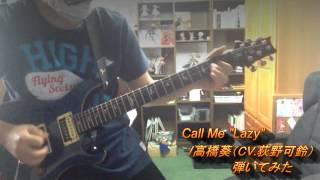 """てさぐれ!部活もの Call Me """"Lazy"""" ギターで弾いてみた"""