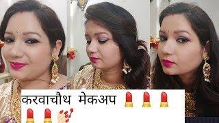 Karwachauth makeup look.without concealer and primer(इस करवाचौथ सब बोलेगें वाॅव)😊💅🏻by gamya'schan