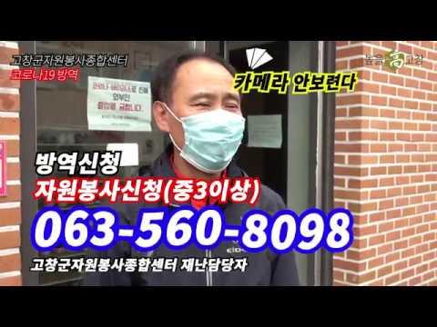 고창군자원봉사종합센터 코로나19 방역활동
