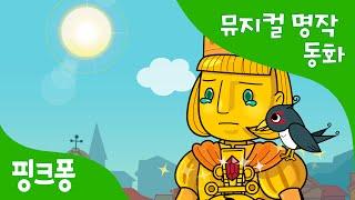 행복한 왕자 | 세계명작동화 | 뮤지컬동화 | 핑크퐁! 인기동화