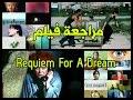 مراجعة فيلم Requiem For A dream Movie Review