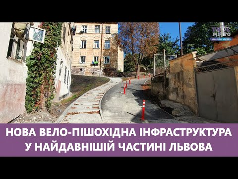 Медіа-хаб ТВОЄ МІСТО: Нова вело- та пішохідна інфраструктура у найдавнішій частині Львова. Стрім наживо
