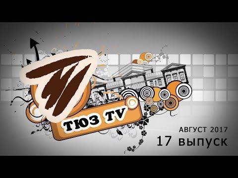 Новости ТЮЗ-ТВ 17 выпуск
