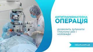 Мережа Офтальмологчних Центрв Взум   Глаукома