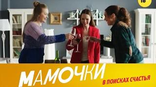 Мамочки - анонс новых серий понедельник - среда