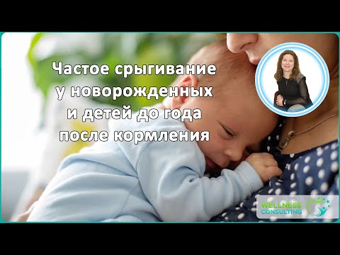 10. Частое срыгивание у новорожденных и детей до года после кормления