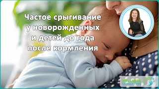Смотреть видео  если малыш постоянно срыгивает смесь