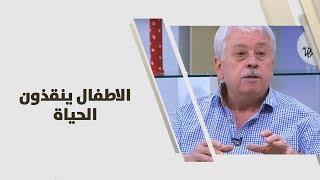 د. معاوية عبابنة - الاطفال ينقذون الحياة - طب وصحة