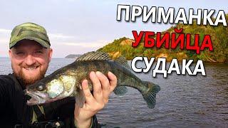 НЕУБИВАЕМАЯ ПРИМАНКА КОСИТ СУДАКА Рыбалка летом на спиннинг 2020 Ловля судака на джиг