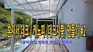 혼자서 150만원으로 데크 및 지붕(캐노피) 만들기 2…