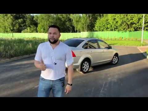 Ford Focus за 350 000. Кусок ГОВНА или идеальная жоповозка? [ найдем-авто.рф ]