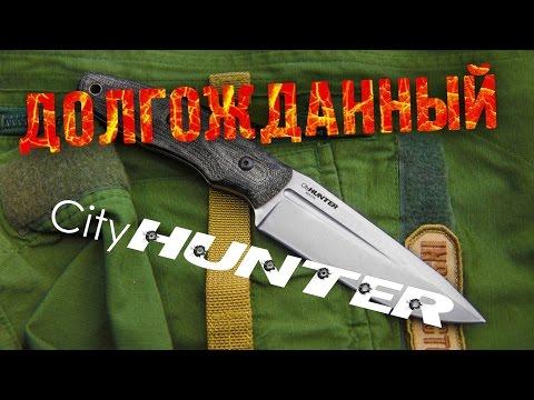 CityHunter от Kizlyar Supreme