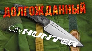 Обзор ножа CityHunter от Kizlyar Supreme