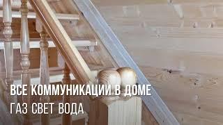 Готовый к продаже дом из клееного дерева в Казани