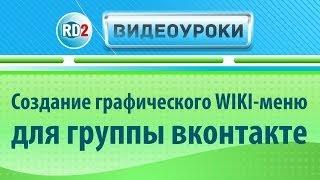 Как сделать меню для группы Вконтакте? Вики-разметка VK.