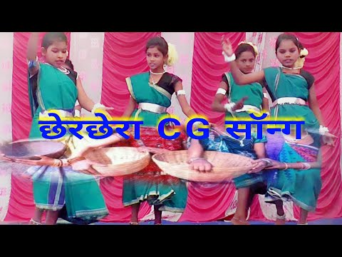 chherik chhera chher-chhera cg song by li'll children ps durgapali
