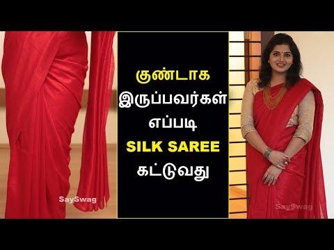 குண்டாக இருப்பவர்கள்  எப்படி சில்க் புடவை கட்டுவது | Silk Saree Draping Tutorial Tamil | Say Swag