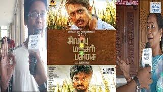 sivappu-manjal-pachai-review-smp-review-sivappu-manjal-pachai-public-opinion-hindu-tamil