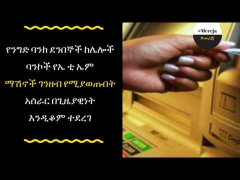 ETHIOPIA - CBE temporarily blocked other banks ATM POS customers service